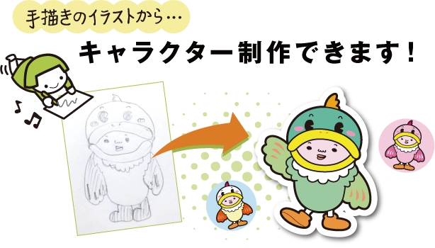 手描きのイラストから…キャラクター制作できます!